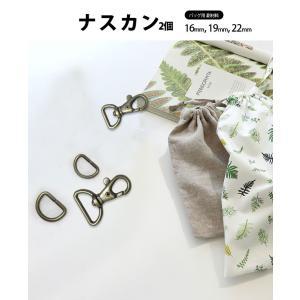 【パーツ】金属 ナスカン 16mm 22mm(2個セット)|nesshome|02
