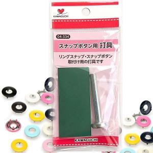 ( ボタン用 打具 ) KAWAGUCHI スナップボタン用 打ち具 【 商用利用可 】|nesshome