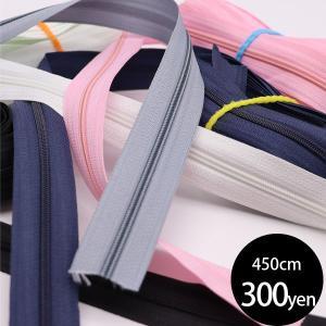 ( ファスナー ) 450cmカット 3号樹脂ファスナー 【 商用利用可 】 nesshome