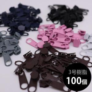 ( ファスナースライダー ) 100個 3号カラーコイルファスナースライダー │ 3号樹脂ファスナー用スライダー【 商用利用可 】 nesshome