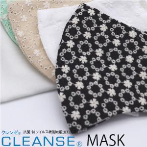 ( マスク ) クレンゼマスク  布マスク │  洗えるマスク │  クレンゼダブルガーゼ使用 |nesshome