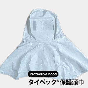 タイベック(R) 保護頭巾|nesshome