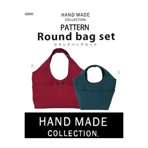【型紙】ラウンドバッグセット/HAND MADE COLLECTION PATTERN(HMP-18)|nesshome