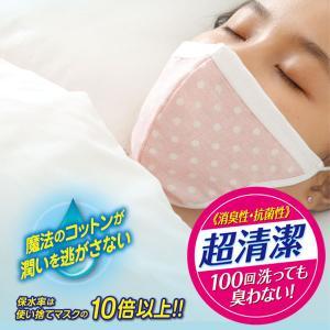 ( マスク ) 魔法のコットン おやすみマスク │  抗菌 防臭 消臭機能マスク │ 洗えるマスク |nesshome