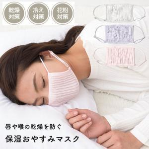 おやすみマスク 保湿マスク 乾燥対策 冷え対策 花粉対策 インフルエンザ対策 就寝 睡眠 シルク混 ...