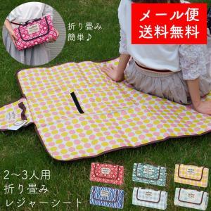 【送料無料】 2〜3人用折り畳みレジャーシート(1440×850mm)  折り畳むとコンパクトになる...