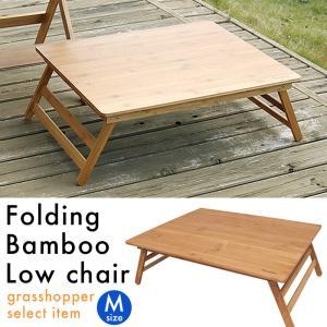 竹でつくられた使い勝手の良いシンプルなローテーブル Mサイズ  竹のぬくもりを感じ、自然と一緒になっ...
