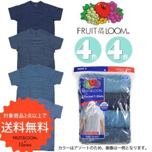 Fruit Of The Loom ポケットTシャツ4枚組み Pocket TEE 4 Pack 4P3002C■CRNG|nest001