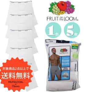Fruit Of The Loom ボクサーパンツ 5枚セット Boxer Brief 5BB7600 White 白|nest001