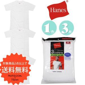 Hanes クルーネックTシャツ 白3枚組み White Crew Neck T 3pack ヘインズ 2135 nest001