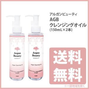【2本セット】AGB クレンジングオイル 150ml アルガンビューティ (Tiyya ティヤ アルガン クレンジングオイル) 送料無料