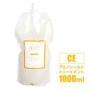 アミノシールド セラミドトリートメント CE 1000ml 洗い流さないトリートメント 業務用 nestbeauty