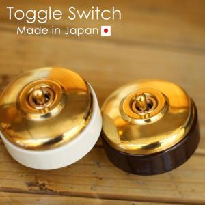 日本製 レトロ 真鍮 スイッチ ブラス・陶器素材 トグルスイッチ 壁スイッチ 電気スイッチ アンティークスイッチ レトロ おしゃれ かわいい 上下 つまみ式|nestbeauty
