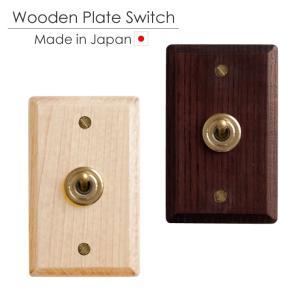 日本製 ウッデンプレートスイッチ ウッドプレート 木製 真鍮トグルスイッチ レトロ 壁スイッチ 電気スイッチ 3路対応 おしゃれ かわいい 北欧ヴィンテージ風|nestbeauty