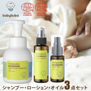 ベビーブーバ 3点セット シャンプー250ml&ローション100ml&ボディオイル48ml babybuba 赤ちゃん スキンケアセット 出産祝い 敏感肌 国産コスメ|nestbeauty