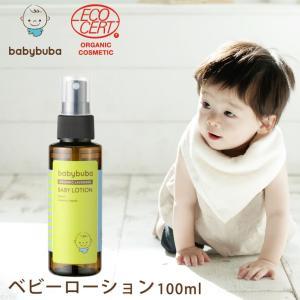 ベビーブーバ ベビーローション 100ml babybuba 赤ちゃん オーガニック化粧水 敏感肌 新生児 0歳から 出産祝い スプレーベビーローション ベイビー コスメ|nestbeauty