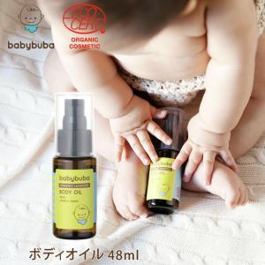 ベビーオイル 48ml ベビーブーバ ボディオイル babybuba 赤ちゃん マッサージ 敏感肌 保湿 オーガニック コスメ 出産祝い かわいい スキンケア 国産 日本製|nestbeauty