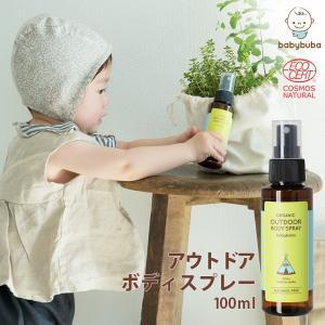 アウトドアボディスプレー 100ml ベビーブーバ  赤ちゃん 虫除け オーガニック 日本製 ディート無添加 子ども 敏感肌 優しい|nestbeauty