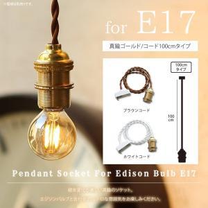 E17 真鍮ゴールド 100cm ペンダントソケット for エジソンバルブ 口金E17用 天井照明 吊り下げ ライト 1灯 ブラウンねじりコード|nestbeauty