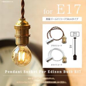 E17 真鍮ゴールド 50cm ペンダントソケット for エジソンバルブ 口金E17用 天井照明 吊り下げ ライト 1灯 ブラウンねじりコード|nestbeauty