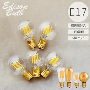【5個セット】【口金:E17】【調光器対応】エジソン バルブ EDISON BULB (LED/100V) LED 照明 エジソン電球 レトロ 送料無料