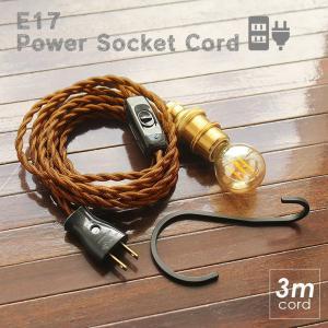 3m コンセント式 ペンダントライト セット 「パワーソケットコード」 E17用 エジソンバルブLED電球付 裸電球 コンセントプラグ ロング 真鍮ソケット|nestbeauty