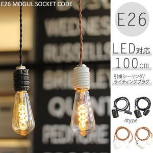 ※こちらは100cmタイプです。 裸電球が映えるシンプルなペンダントライト 「E26用ネジモーガルソ...