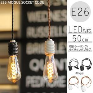 ※こちらは50cmタイプです。  裸電球が映えるシンプルなペンダントライト 「E26用ネジモーガルソ...