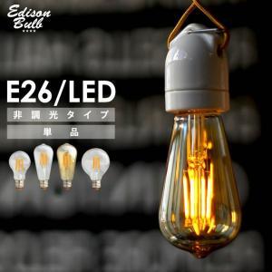 単品 エジソンバルブ 非調光タイプ LED 4W 100V 口金E26 エジソン電球 照明 フィラメ...