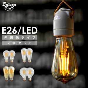 2個セット エジソン バルブ EDISON BULB LED 4W 100V 口金E26 照明 エジソン電球 フィラメントLED 裸電球|nestbeauty