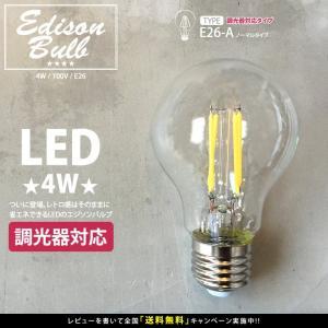 【調光器対応】エジソン バルブ  (LED E26-A 3W/100V) LED 照明 電球 レトロ ランプ 調光タイプ