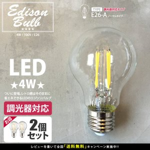 【調光器対応】【2個セット】エジソン バルブ  (LED E26-A 3W/100V) LED 照明 電球 レトロ ランプ 調光タイプ