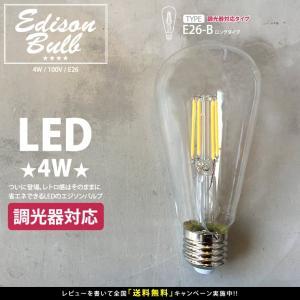 【調光器対応】エジソン バルブ (LED E26-B 3W/100V)  LED 照明 電球 フィラメント型 調光タイプ