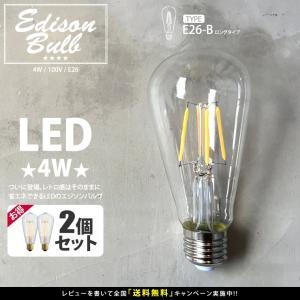 【調光器対応】【2個セット】エジソン バルブ (LED E26-B 3W/100V)  LED 照明 電球 フィラメント型 調光タイプ