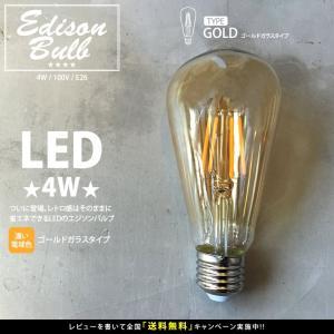 【ゴールドガラス】 エジソン バルブ  EDISON BULB (LED E26-B 4W/100V)  LED 照明 電球 琥珀色