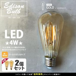 【2個セット】 【ゴールドガラス】 エジソン バルブ EDISON BULB (LED E26-B 4W/100V)  LED 照明 電球 琥珀色