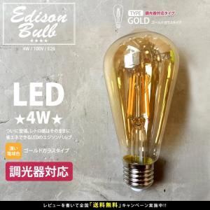 【調光器対応】【ゴールドガラス】  エジソン バルブ  EDISON BULB (LED E26-B 3W/100V)  LED 照明 電球 琥珀色