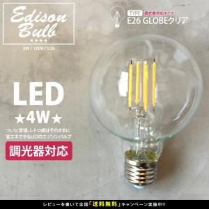 【調光器対応】エジソン バルブ (LED Globe 3W/100V) LED 照明 電球 ボール形 調光タイプ