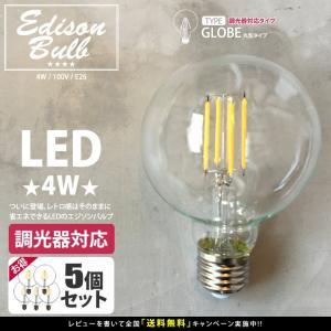 【調光器対応】【5個セット】エジソン バルブ (LED Globe 3W/100V) LED 照明 電球 ボール形 調光タイプ