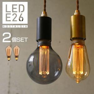 2個セット ノスタルジア エジソン電球 LED E26 LED電球 エジソンバルブ エジソンランプ ...