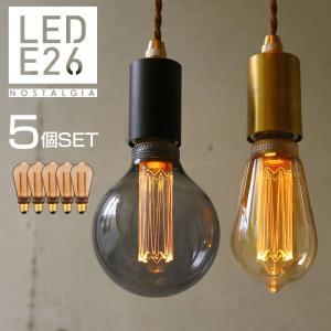 5個セット エジソンバルブLED ノスタルジア LED電球 エジソン電球 エジソンランプ 暗め 電球...