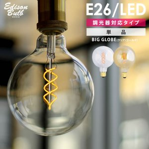 スパイラル BIG GLOBE エジソン バルブLED 大きいボール球  E26 調光器対応 LED 4W 100V 口金E26 エジソン電球 裸電球 ボール型電球 丸型|nestbeauty