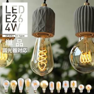 スパイラル エジソンバルブ LED 電球 E26 調光器対応 エジソン電球 裸電球 クリア ゴールド...