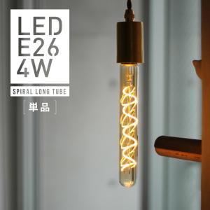 スパイラル ロングチューブゴールド 調光器対応 エジソン バルブLED 4W 100V 口金E26 筒形 細長い LED電球 電球色 エジソン電球|nestbeauty