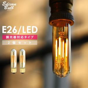 2個セット エジソン電球 LED E26チューブゴールド 調光器対応 裸電球 おしゃれ 細長い 筒形 筒型 フィラメントLED 電球色 レトロ かわいい|nestbeauty