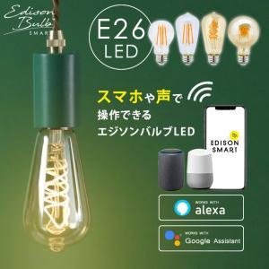 スマートLED電球 エジソンバルブLEDスマート Wi-Fi電球 調光 E26 Amazon Ale...