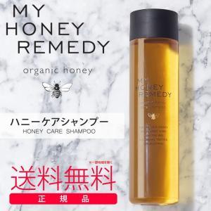 ハニーケアシャンプー 250ml マイハニーレメディ はちみつシャンプー MY HONEY REMEDY ノンシリコン 蜂蜜|nestbeauty