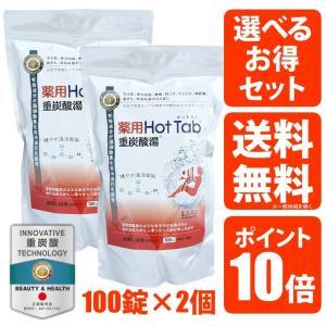 【2個セット】薬用ホットタブ 重炭酸湯 Hot Tab  入浴剤 100錠入×2個 プレゼント付