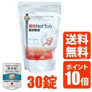 新 【30錠入り】薬用ホットタブ 重炭酸湯 Hot Tab 入浴剤 メイソンジャープレゼント付き