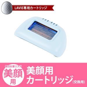 【美顔用】LAVIE(ラヴィ)専用カートリッジ IPL美顔器...